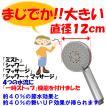 5WAYデカヘッドメタルシャワー 節水シャワーヘッド SH208-5T 送料525