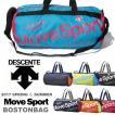 即納可★ 【DESCENTE】デサント Move Sport ボストンバッグ(17SS)(dac8713-16skn)