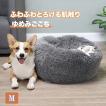 ペットベッド ペットクッション ペットマット ペット 冬 猫用 小型犬用 ベッド ふわふわ かわいい 洗える ふかふか 円形 暖かい エアコン対策 Mサイズ
