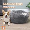 ペットベッド ペットクッション ペット 冬 ペットマット 猫用 小型犬用 ベッド ふわふわ かわいい 洗える ふかふか 円形 暖かい エアコン対策 Sサイズ