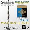 D'Addario Woodwinds/RICO B♭クラリネットリードGran...