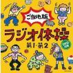 『ラジオ体操 第1・第2 ご当地版 DVD付き』 [CD]