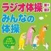 ラジオ体操第1・第2/みんなの体操〜三世代みんなでいち・に・さん!〜[CD]