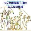 『ラジオ体操第1・第2』 [CD]