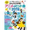 ムック ピアノ ヤマハムックシリーズ193 やさしいピアノ みんな大好き!アニメ&ヒット曲 2019