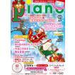 雑誌+その他 月刊ピアノ 2018年12月号+「まかないこすめ」スペシャルセット