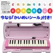 ヤマハ YAMAHA ピアニカ P-32EP ピンク 鍵盤数:32 音...
