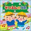 CD ザ・ベスト そつえんのうた(COCN-40010)