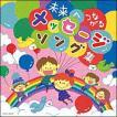 CD ザ・ベスト 未来へつながるメッセージ・ソング集(COCN-40012)