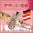 CD ザ・ベスト 世界の行進曲〜ドイツ・オーストリア編〜(COCN-40087)