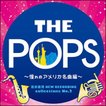 CD THE POPS〜憧れのアメリカ名曲編〜(岩井直溥 NEW RECORDING collections No.2)