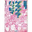 ゲラゲラ・ハッピィ 吉本新喜劇40周年記念! 企画編集:藤田正