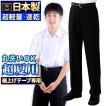 学生服 日本製 夏ズボン スリムストレート 幅広ワンタックもあり