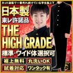 学生服 上下 日本製 全国標準型 超黒 ハイグレード「...