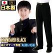 学生服 ズボン 男子 日本素材学生ズボン 黒とテイジン超黒 ややスリム型 標準型認証マーク付き