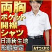 学生服 開襟シャツ スクールシャツ 両胸ポケット 形態安定 ノンアイロン 半袖