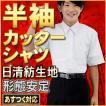 学生服 スクールシャツ 形態安定ワイシャツ 半袖 ノンアイロン
