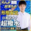 学生服 スクールシャツ 日清紡 NANOTEC 超撥水ノンアイロン 長袖カッターシャツ