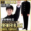 日本製学生服  上下 総裏地あり  ワンタックOK 日本製TEIJIN超黒素材  全国標準型