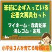 小学校 入学準備 文房具セット 景品 500円
