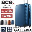 5年保証 エース スーツケース ace.TOKYO ウィスクZ Whisk-Z キャリーケース ファスナー 76L 04024