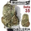 karrimor SF カリマー SF リュック ザック DELTA デルタ バックパック 35L ミリタリー デルタ35 Delta 35(MULTICAM)