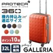 セールプロテカスーツケース360機内持ち込みエースACEPROTeCAキャリーバッグファスナーハードケース32L02511