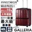 プロテカマックスパスHエース02551ACEProtecAMAXPASSHスーツケースキャリーバッグ40L