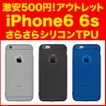 スマホケース シリコン 耐衝撃 iPhone6s ケース カバー クリア アウトレット iPhone6 アイフォン シックス シックスエス 衝撃吸収 TPUケース さらさら