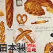 【綿麻キャンバス:KTS-3684】パン柄 (コットンこばやし) 【DM便可】エプロン/ハンドメイド/手芸/クッション/生地/布※数量「5」以上からの販売※