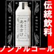 八海山 麹と米だけで造った あまさけ 825g (甘酒)