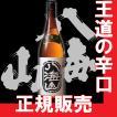 お中元 御中元 ギフト 2018 日本酒 八海山 吟醸1.8l (K)(W)(S)