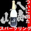 八海山純米発泡にごり酒 スパークリング 720ml日本酒 すず音 活性にごり 冷酒 酒ギフト