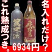 赤霧島900ml と手書き名入れ彫刻焼酎サーバーボトル お歳暮 酒ギフト 名入れ 焼酎