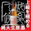 八海山 純米吟醸 しぼりたて原酒 越後で候(赤越後) 720ml