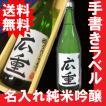 送料無料 父の日 ギフト 2020 手書き名入れラベル日本酒純米吟醸 元朝 1.8l 化粧箱入り