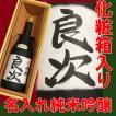 名入れ  酒 純米吟醸 手書き名入れラベル 日本酒 元朝 720ml  化粧箱入り 敬老の日