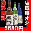 日本酒飲み比べ 八海山・出羽桜 桜花吟醸山田錦・ふふふ。720mlセット