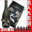 手書き文字彫刻ボトル日本酒 元朝 大吟醸720m  酒 ギフト