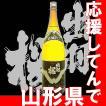 出羽桜 普通酒 誠醸辛口 1.8l (山形県産地酒)【応援します 東北】