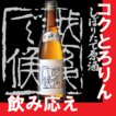 日本酒八海山しぼりたて原酒 越後で候青ラベル(青越後)720ml2017年版 【K】【W】【B】【M】