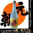 しぼりたて純米吟醸生原酒 元朝 黄ラベル 720ml 季節限定品  5本以上で送料無料