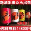 酒の御歳暮 出来立て日本酒新酒4連発 元朝今朝しぼり原酒セット1800ml 飲み比べ