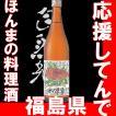 純米料理酒 こんにちは料理酒720ml K W お歳暮 御歳暮 応援します 福島県