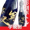 名入れ 焼酎 彫刻ボトル芋焼酎720ml ギフト
