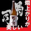 純米酒 菊の司 1.8l (岩手県産地酒