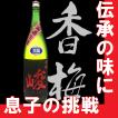 純米吟醸 香梅 無ろ過生酒 峻 (しゅん) 1.8l (山形県産地酒)(K)(B)