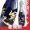 名入れ 焼酎 彫刻ボトル麦焼酎720ml 酒 ギフト