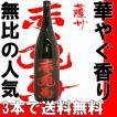 赤兎馬(せきとば)芋焼酎 1.8l 酒