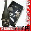 日本酒 純米吟醸 彫刻ボトル日本酒  元朝 720ml  酒 ギフト
